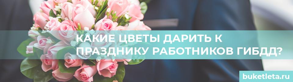 Цветы работнику гибдд