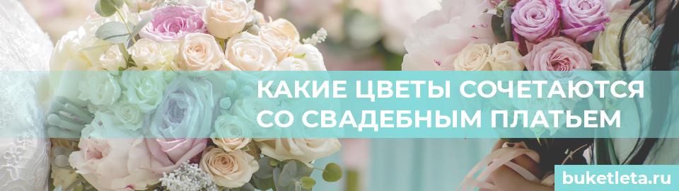 Цветы к свадебному платью