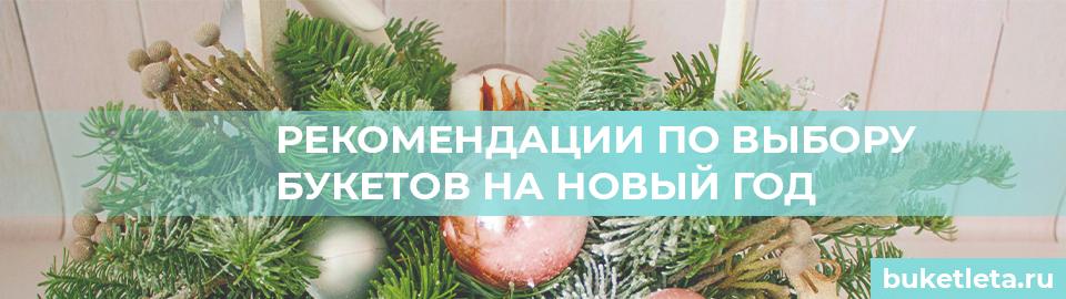 Выбор букета на новый год