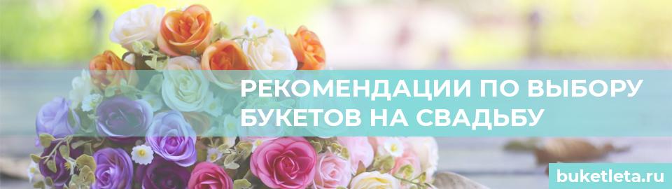 Рекомендации по букетам на свадьбу