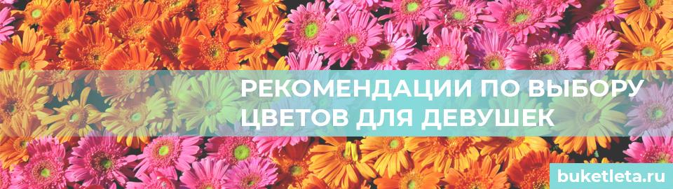 Цветы для девушек