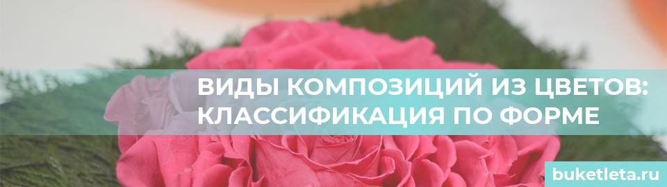 Виды композиций из цветов