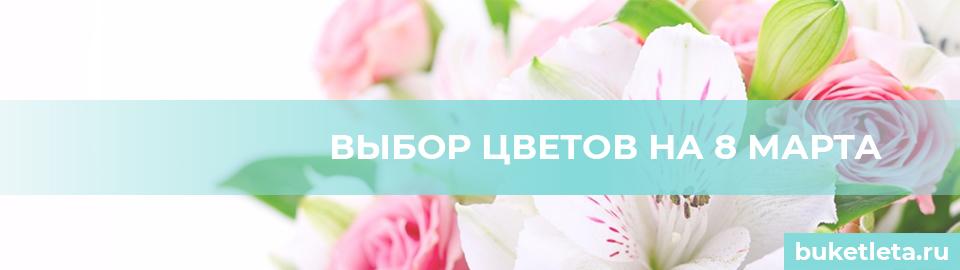 Выбор цветов на 8 марта