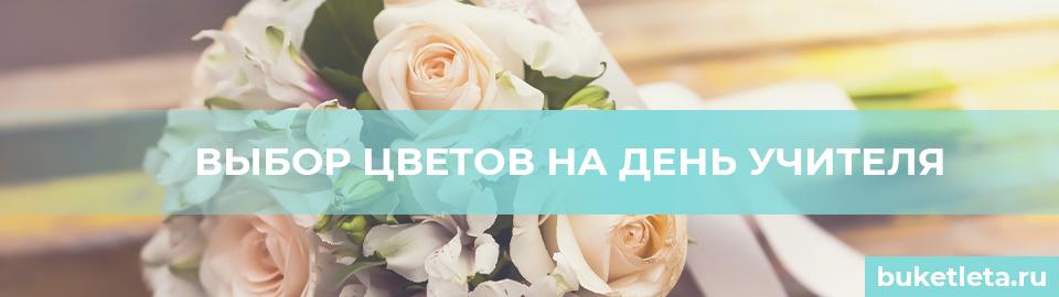 Выбор цветов на день учителя